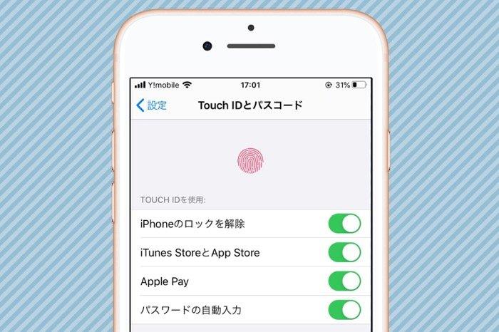 iPhoneで「Touch ID」(指紋認証)を設定する方法と使い方、できない時の対処法も