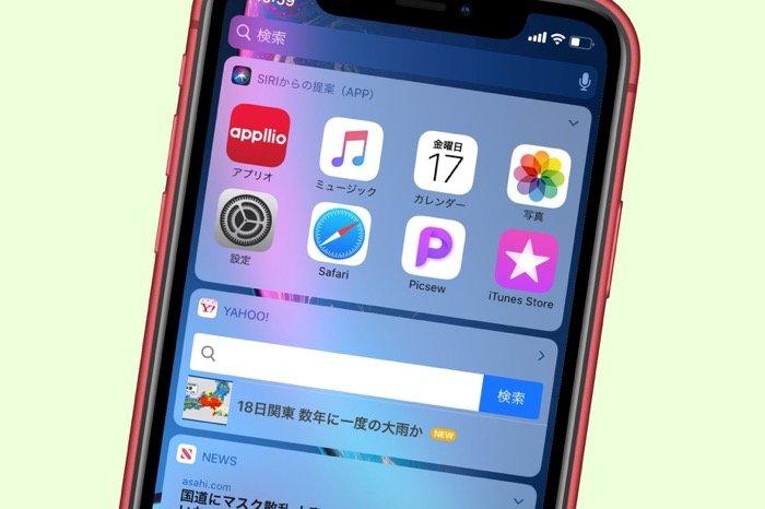 iPhoneのロック画面からウィジェットを削除する(非表示にする)方法