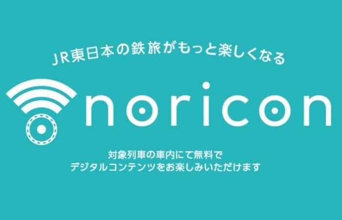 JR東日本、新幹線車内Wi-FiでdマガジンやFODなどコンテンツ無料配信