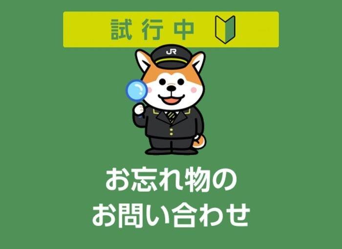 LINEで駅や電車の忘れ物を問い合わせ可能に、JR東日本がサービス開始