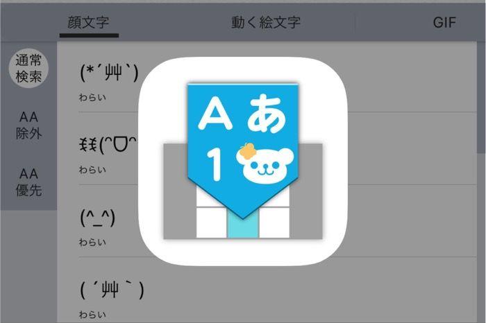 顔文字やAAが充実、キー配列や背景画像なども自分好みに設定できるキーボードアプリ「flick」