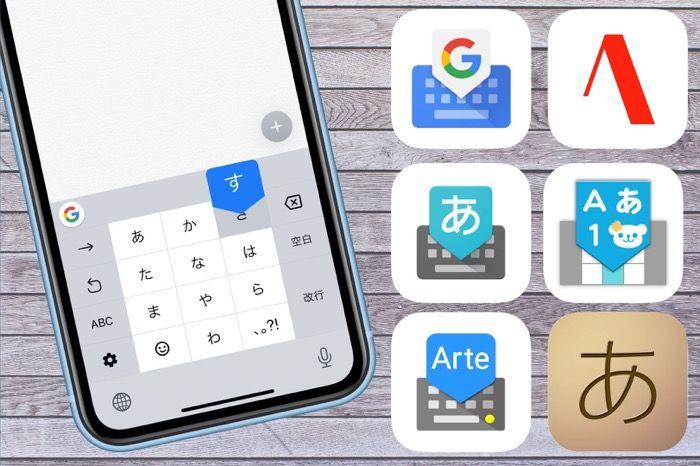 キーボード・文字入力アプリ おすすめ鉄板まとめ【iPhone/Android】