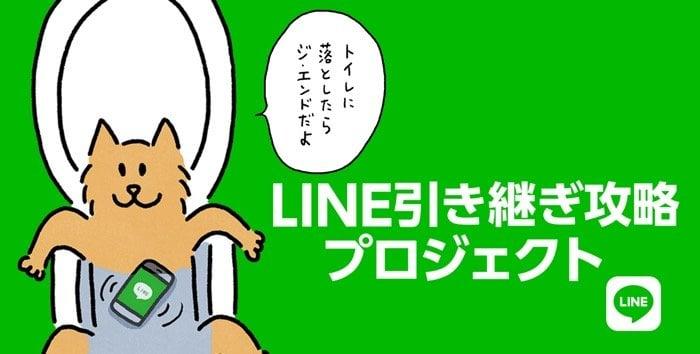 LINE引き継ぎ攻略プロジェクト