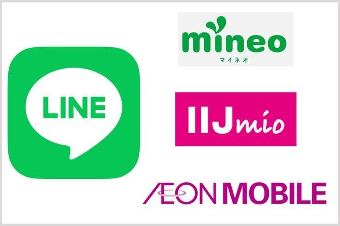 IIJmio、mineo、イオンモバイルがLINEの年齢確認に対応、18歳以上ならID検索など利用可能に