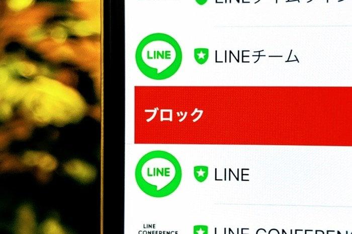 【2019年版】LINEで「ブロック」したら/されたらどうなるか、確認方法の最新まとめ【iPhone/Android】