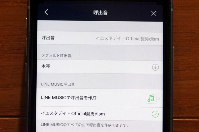 【LINE着うた】好きな音楽をLINEの着信音・呼出音に無料で設定する方法