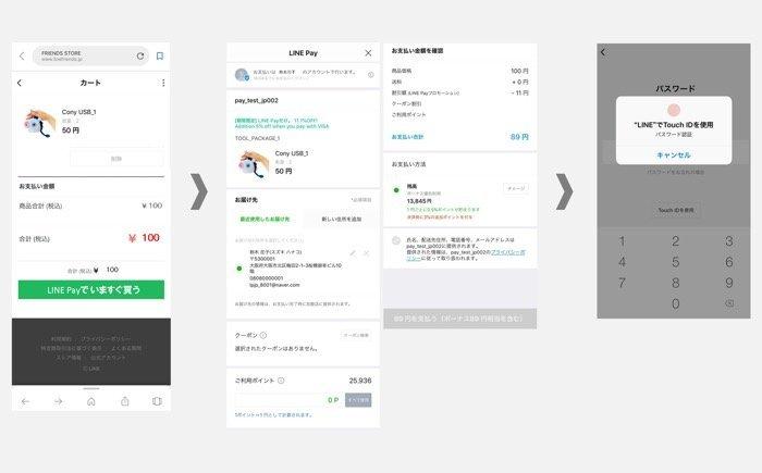 LINE Pay、オンライン加盟店ごとに登録や配送情報の入力が不要になる「LINE Checkout」提供開始
