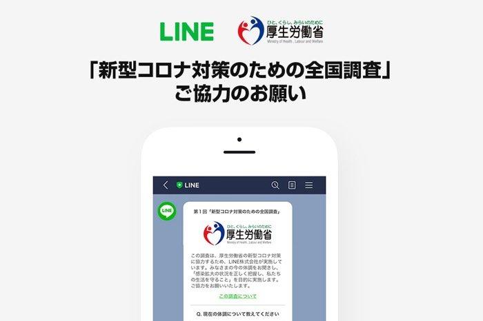 【LINE】新型コロナ対策・全国調査の参加方法、緑色の公式バッチがあれば本物