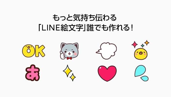 「LINEクリエイターズ絵文字」が販売開始へ、制作ガイドラインが公開