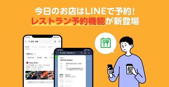 LINE、アプリ内で来店予約が完結する「LINEで予約」の提供開始 公式アカウントも開設