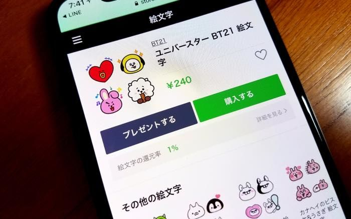 LINEで絵文字をプレゼントする方法、プレゼントできないケース・理由も解説【iPhone/Android】