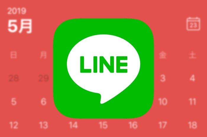 【LINE】カレンダーで予定を共有できる「イベント」機能の使い方──スケジュール(日程調整)機能と使い分けるポイントも