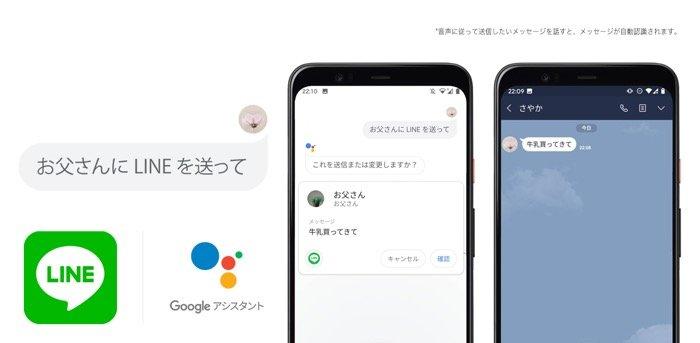 Android版LINE、Googleアシスタントに対応 「○○にLINE送って」でメッセージ送信可能に