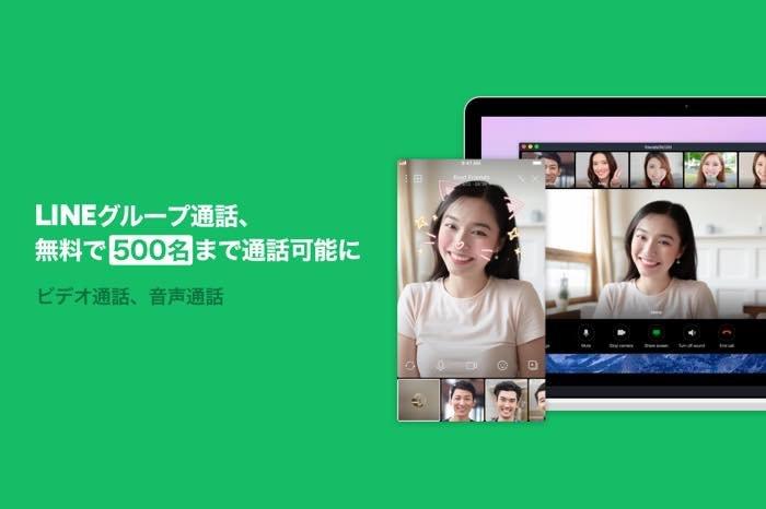 LINE、グループ通話(音声・ビデオ)の参加上限人数を500人に拡大
