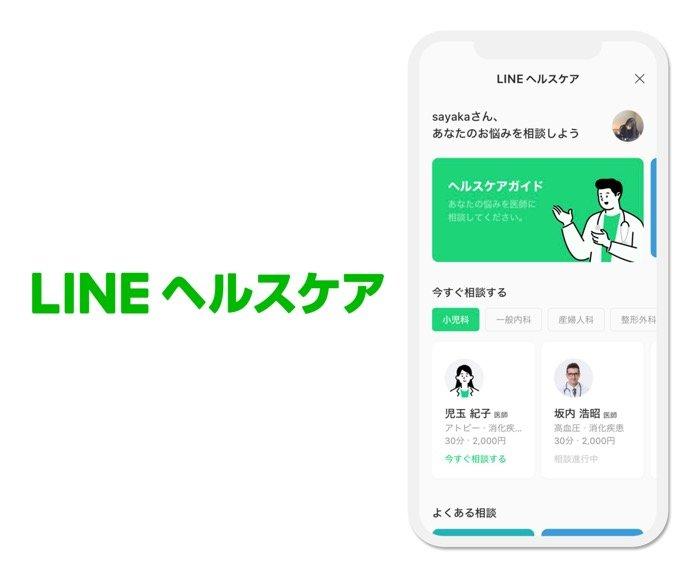 LINEでいつでも医師に相談できる「LINEヘルスケア(β版)」、Android先行で提供開始 利用料金は1000円から