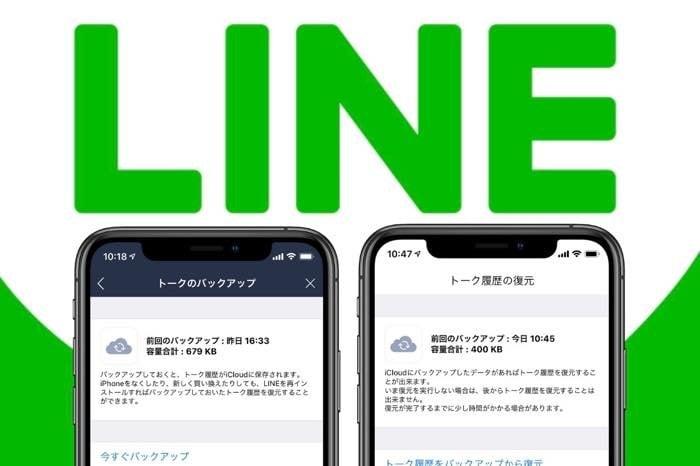 【iPhone】LINEのトーク履歴をiCloudにバックアップして引き継ぎ・復元する方法【PC不要】