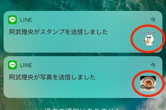 iPhone版LINEの通知上でスタンプや写真が確認可能に、非表示にする方法も紹介