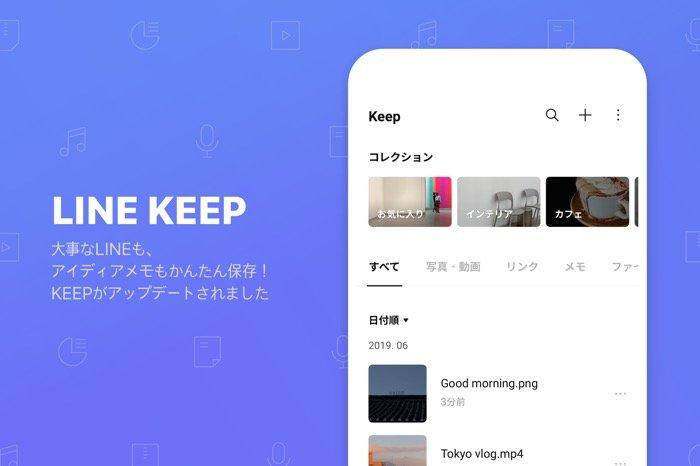 LINE Keepの「コレクション」機能の使い方──自分だけのフォルダ分けができる コンテンツの「お気に入り」登録方法も解説