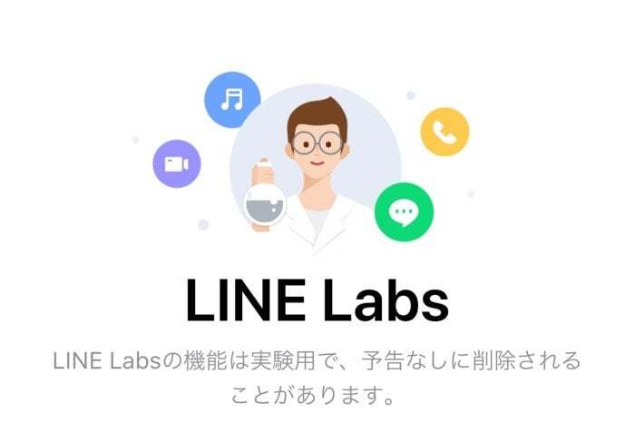LINE、正式リリース前の新機能を試せる「LINE Labs」を追加 第一弾の実験機能は「トークキャプチャ」