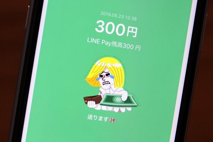 LINE Payで友だちに送金する方法 割り勘・送金依頼・受け取り方も解説