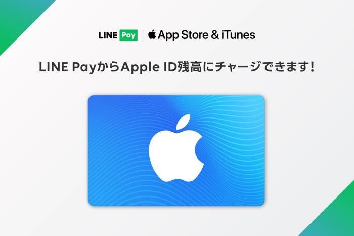【LINE】iTunesカードをLINE Payで購入する方法 Apple ID残高にチャージ