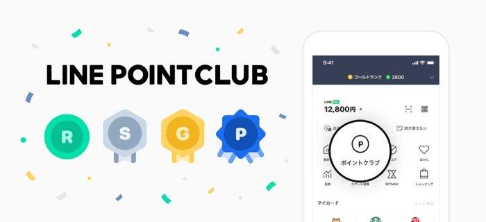 LINE Pay、還元プログラム「マイカラー」終了へ 新たに「LINEポイントクラブ」が誕生