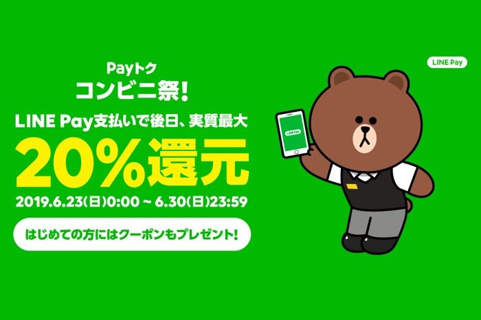 LINE Pay、6月の「Payトク」キャンペーン第2弾はコンビニが対象 最大20%還元、初めてのアプリ利用でクーポンも配布