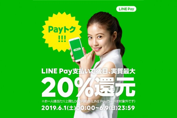 【LINE Pay】最大20%還元の6月「Payトク」キャンペーン実施、アプリ利用で還元上限額が2倍に