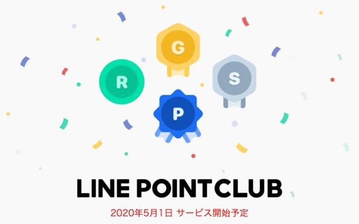 LINE Pay、コード決済などで「ポイント還元なし」に 5月からVisa LINE Payクレカ優遇