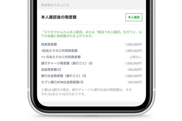 LINE Pay、銀行チャージ・出金の利用限度額を1日100万円まで引き上げ可能に