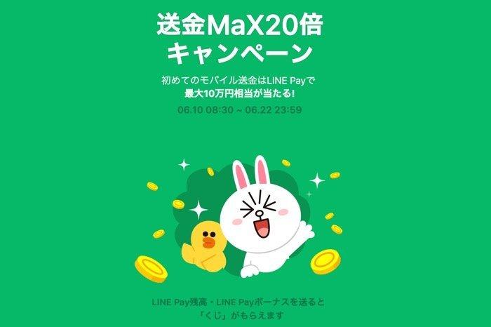 LINE Payの「送金MaX20倍キャンペーン」攻略法 エントリー方法・注意点などを解説