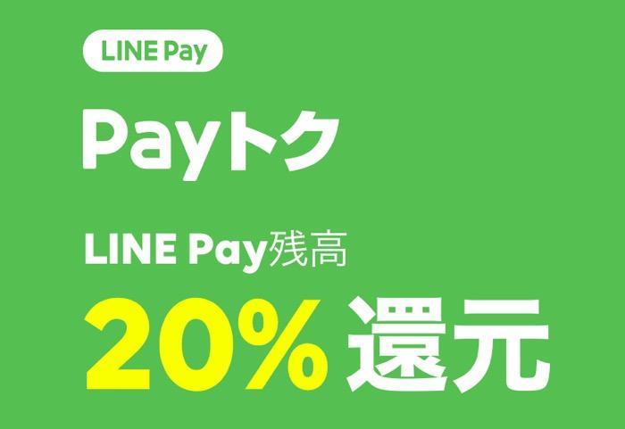 【LINE Pay】2月はZOZOやビックカメラ、ローソンなどで20%還元キャンペーン