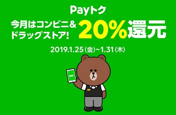 LINE Pay、また20%還元の「Payトク」キャンペーンを開始 1月末まで