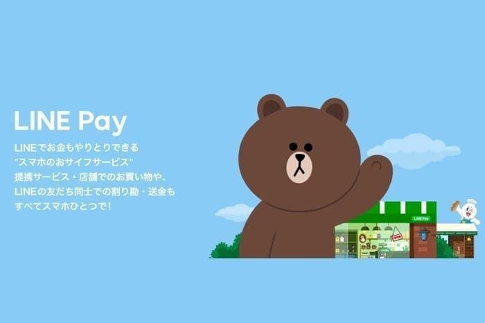 【LINE Pay】使える店の対応状況や今後の導入予定企業などを公表