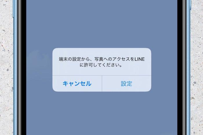 【LINE】写真へのアクセス許可が何度も表示され、写真が選べないときの対処法