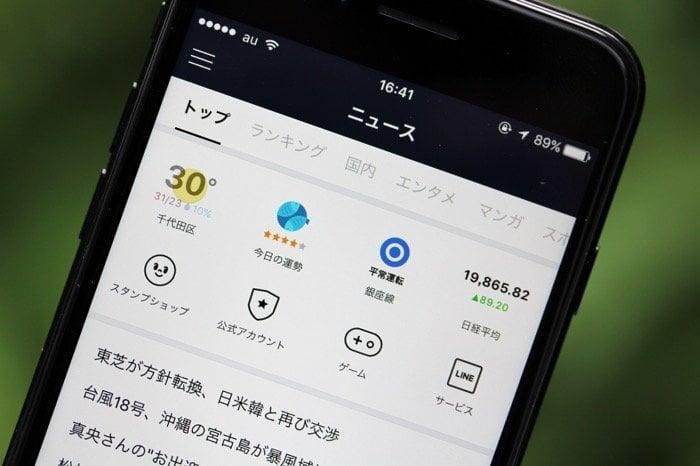 LINE、アプリ内の「ニュース」タブを刷新 天気や占い、電車の運行情報など追加