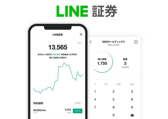 「LINE証券」が提供スタート、LINE上で手軽に少額投資できる