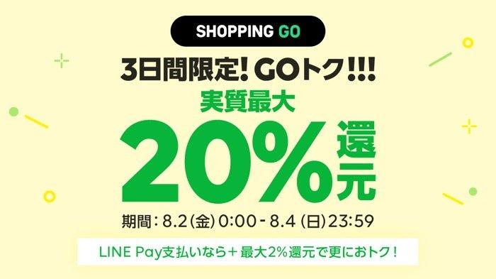 LINE SHOPPING GO、最大20%還元キャンペーン 対応の家電量販店やアパレル各店で
