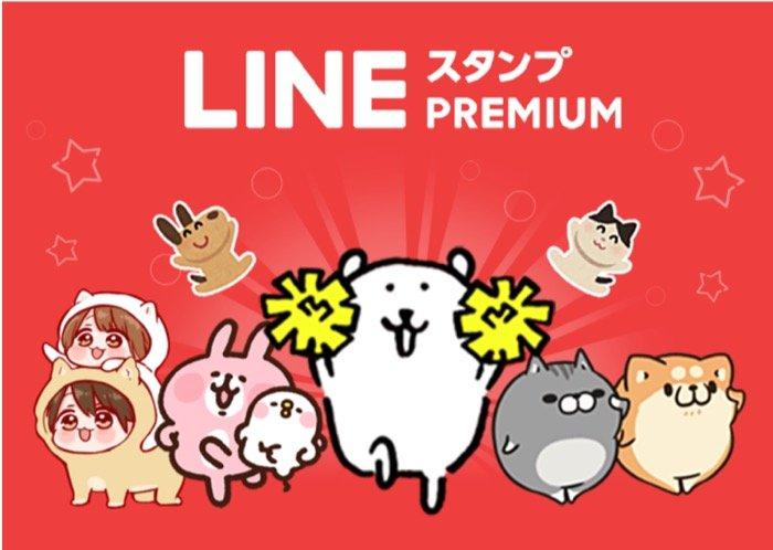 使い放題のLINEスタンププレミアム、無料期間3カ月キャンペーン開始 LINE Pay決済で1カ月分の還元も