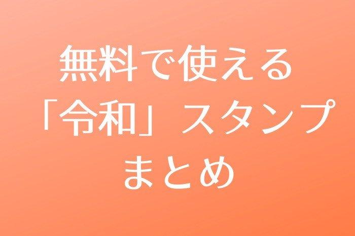 【LINE】無料で使える「令和」スタンプまとめ
