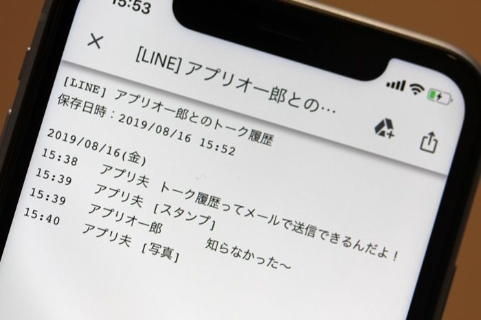 LINEのトーク履歴をメールで送信する方法【iPhone/Android/PC】