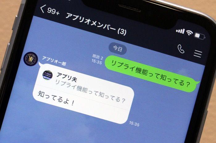 【LINE】リプライ機能の使い方──通知は届くか、メンションとの違い、取り消す方法など(iPhone/Android/PC)