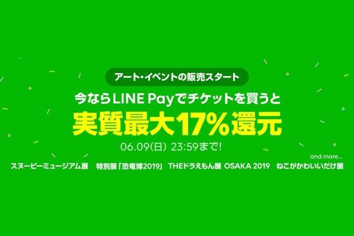 LINEチケット、展覧会や美術展のチケット取り扱いを開始 LINE Pay決済で最大17%相当還元のキャンペーンも