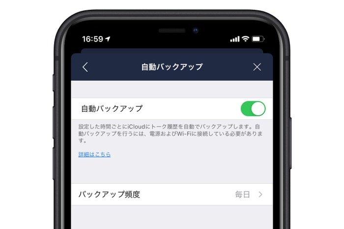 iOS版LINE、トーク履歴の自動バックアップ機能などを追加 バージョン10.3.0へのアップデートで