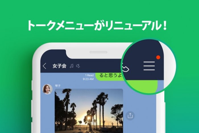 iOS版LINEが大幅アップデート トークルームのメニュー画面がリニューアル、「Keep」にコレクション機能追加など