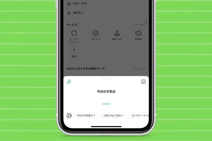 LINEで「音声検索」する方法──できない場合の対処法も解説【iPhone/Android】
