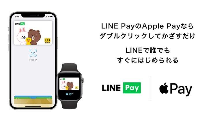 LINE PayがApple Payに対応、iPhoneをかざしてLINE Pay残高による決済が可能に