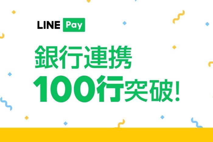LINE Pay、全国13のろうきんと連携 全103行の金融機関とチャージ・出金に対応