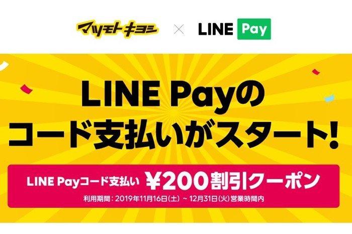 LINE Pay、マツモトキヨシグループで利用可能に 200円オフのクーポンも配信