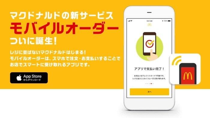 マクドナルド、来店前にスマホで注文・支払い可能な「モバイルオーダー」アプリをリリース レジに並ばず受け取りまで完結